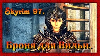 The Elder Scrolls V: Skyrim #97 ✿ Вилья ✿ Броня для Вильи
