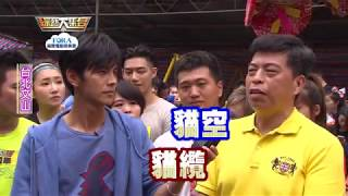 【福爾電動吸鼻器】綜藝大集合 20180603 台北文山