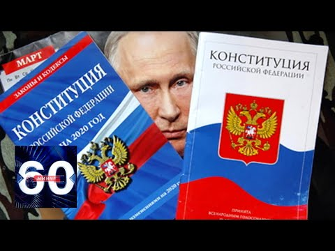 Работать надо, а не рыскать глазами: Путин не оставил шансов преемникам. 60 минут от 23.06.20