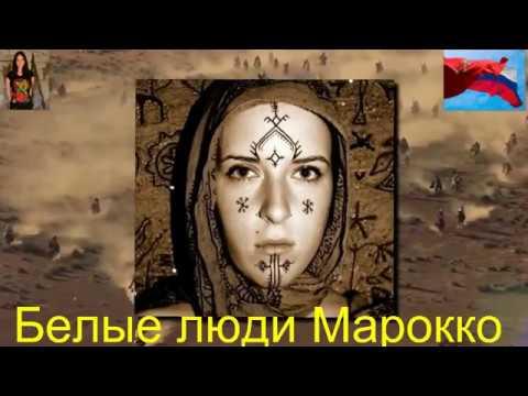 МАРОККО.Белые люди Северной Африки
