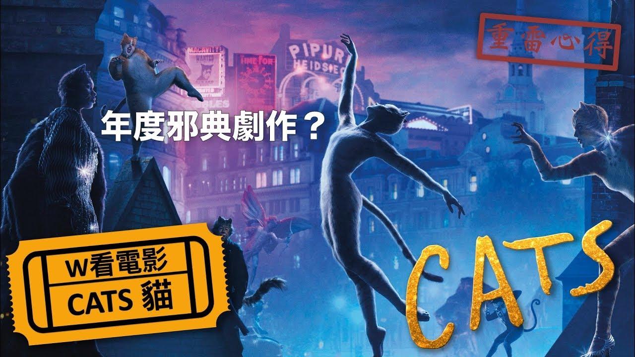W看電影_CATS貓(Cats)_重雷心得 - YouTube