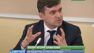 Визит Игоря Шувалова в Наволоки