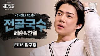Dynamic Duo & EXO gather for a lavish hot pot party | [Choiza Road3] EP.15 Hot pot noodles w/ EXO-SC