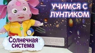 Солнечная система 🌎 Учимся с Лунтиком ⭐️ Обучающее видео для детей