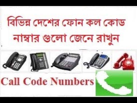 বিভিন্ন দেশের ফোন কল কোড নাম্বার গুলো জেনে রাখুন _Phone Call _Code Numbers _Countries All