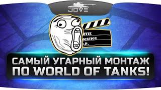Самый Угарный Монтаж по World Of Tanks #1! Бомбежки с Ангелосом!