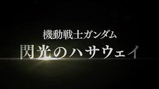 『機動戦士ガンダム 閃光のハサウェイ』トレーラー