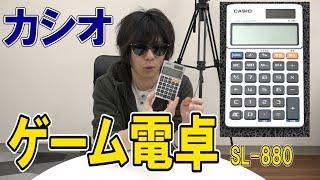 電卓に付いてるミニゲームがむずすぎて発狂www【ゲーム電卓SL-880】