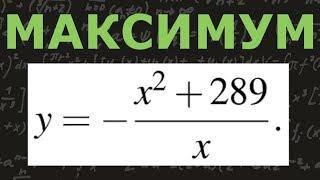 ЕГЭ по математике. Профильный уровень. Задание 12. Найдите точку максимума функции.