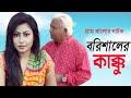 বাপ বেটা রোমান্টিক || Bangla Comedy Natok || Bap Beta Romantic || Haydar Ali || Humaun kabery