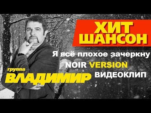 группа Владимир  - Я всё плохое зачеркну (Official Noir Video)