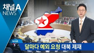 """""""이번에는 예외로""""…한 달에 한번 꼴 대북제재 예외 thumbnail"""