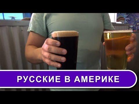 США 3124: Русские в США - пиво, салат, Санта Круз - жизнь удалась - Голос Силиконовой Долины