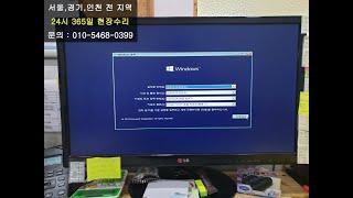 신내동 컴퓨터수리 컴퓨터 4대를 동시에 윈도우10 업그…