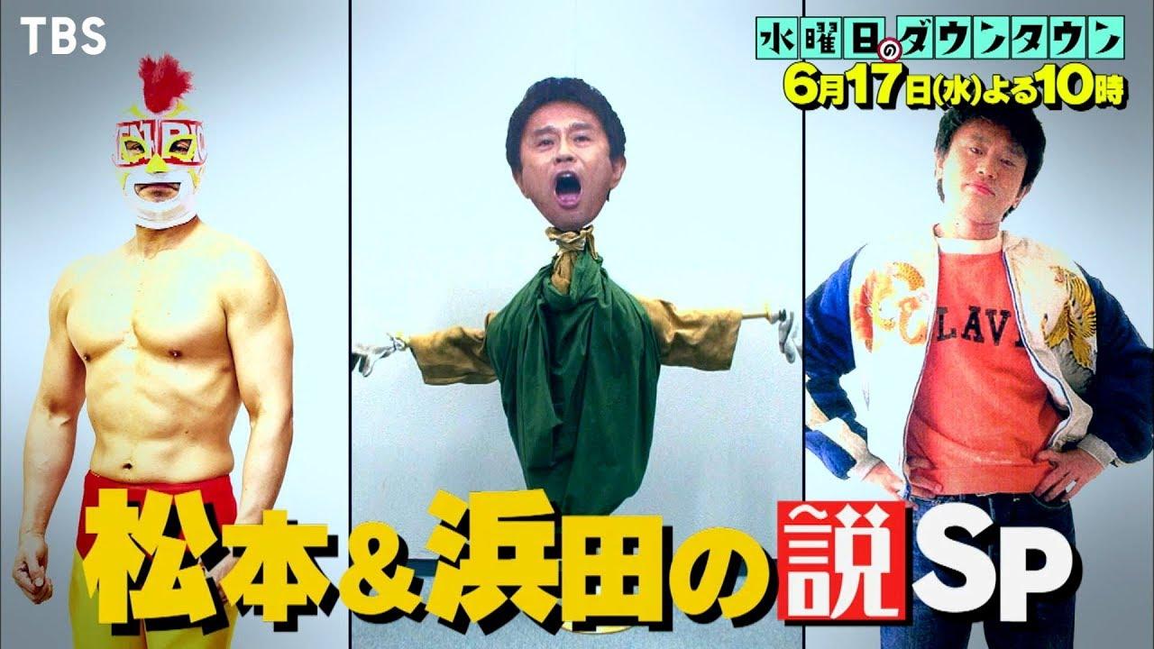 水曜日のダウンタウン』6/17(水) 松本&浜田の説SP【TBS】 - YouTube