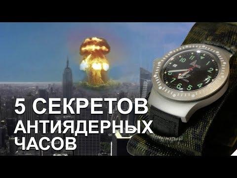 5 тайн военных часов Ратник- тест антиядерных часов