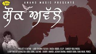 Latest Punjabi Movies 2018 l Shounk Awale l Short  Movie New Punjabi full Movie 2018 l Anand Music