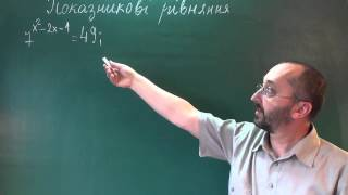 Показникові рівняння Зведення до спільної основи - 10 клас