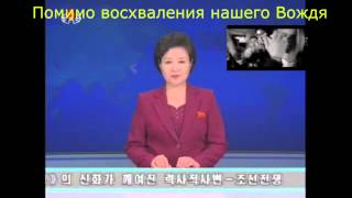 В новостях Северной Кореи показали клип Pharaoh!