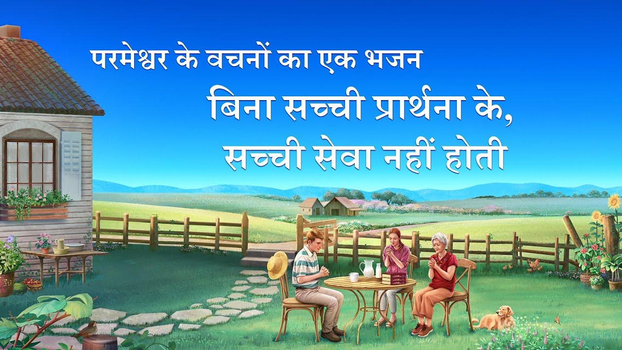 Hindi Christian Song   बिना सच्ची प्रार्थना के, सच्ची सेवा नहीं होती (Lyrics)