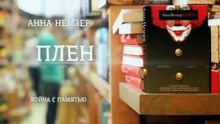 Анна Немзер - «Плен» (ММКВЯ 2013)