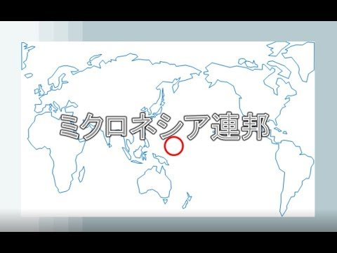 【約70秒で分かる】#187 ミクロネシア連邦(Federated States of Micronesia)