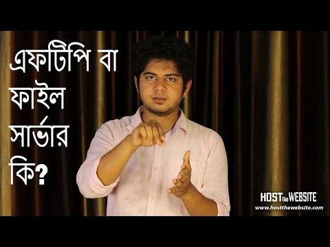 What is FTP server or File Server? (Bangla)| Host The Website
