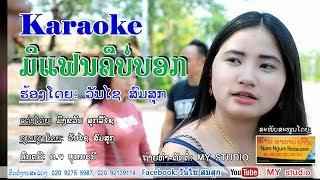 ມີແຟນຄືບໍ່ບອກ Karaoke ຮ້ອງໂດຍ: ວັນໄຊ ສົມສູກ มีแฟนคือไม่บอก คาราโอเกะ วันไช สมสุก