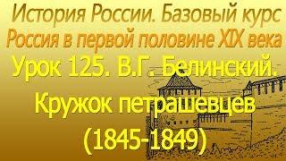 В.Г. Белинский. Кружок петрашевцев (1845-1849). Урок 125