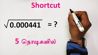 SQUARE ROOT SHORTCUT IN TAMIL | APTITUDE AND REASONING IN TAMIL | TNPSC, SSC, IBPS, RRB