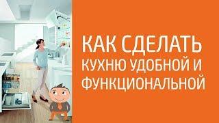 видео Организация кухонного пространства или как создать максимально эргономичную кухню