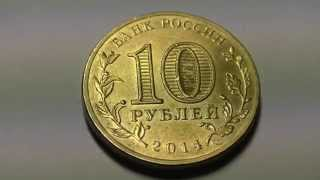 Коллекционная монета 10 рублей 2014 года. Города воинской славы. Нальчик(, 2015-10-30T01:00:33.000Z)