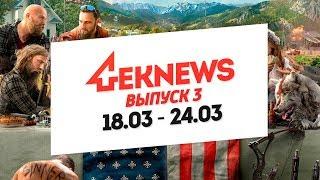 ЧекNews 3 - Донат в Far Cry 5, Перенос Agony, Cyberpunk 2077 на Е3 и др