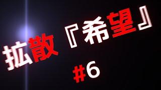 #6【まだ呪いは続いてる】拡散『希望』を実況プレイ