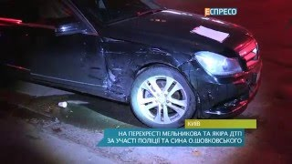 ДТП за участі поліції та сина О. Шовковського