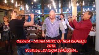 Ново  Феката 2018 ЯКИ КЮЧЕЦИ, - FEKATA QKI KUCHECI 2018.mp3