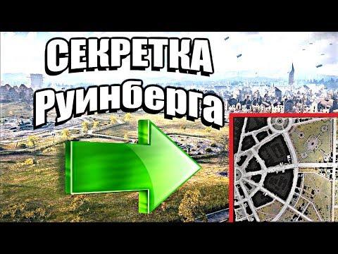 ЗАСЕКРЕЧЕННОЕ МЕСТО РУИНБЕРГА / Тайны [World of Tanks] thumbnail