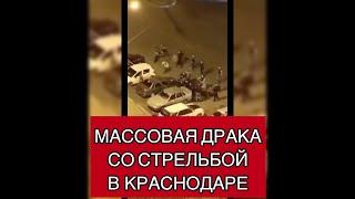 Массовая драка со стрельбой произошла в Краснодаре этой ночью!!!