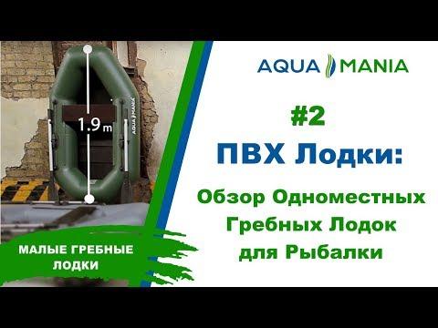 ПВХ Лодки: Обзор Одноместных Гребных Лодок для Рыбалки | AQUA MANIA