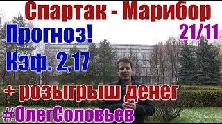 Спартак - Марибор. Прогноз и ставка. Лига Чемпионов