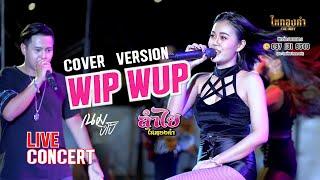 [[มาแรง]] วิบวับ WIP WUP : ลำไย ไหทองคำ x เนมปีโป้ 【cover version】