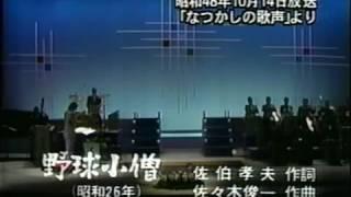 昭和48年10月14日「なつかしの歌声」より.