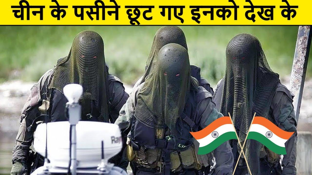 भारत की स्पेशल फाॅर्स की ताकत को देखने के बाद चीन के पसीने छूट गए | 5 Most Elite Special Forces
