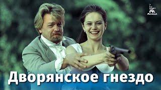 Дворянское гнездо драма реж. Андрей Михалков-Кончаловский 1969 г.