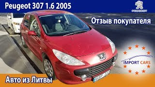 Peugeot 307 1.6 2005 - отзыв покупателя авто из Литвы