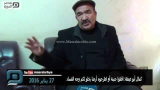 مصر العربية | كمال أبو عيطة: اقتلوا جنينة أو اطرحوه أرضا يخلو لكم وجه الفساد