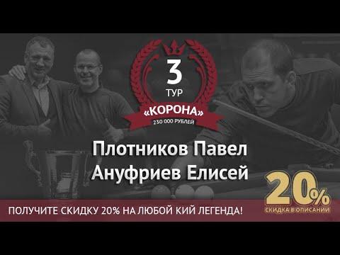 """Legend Cup """"Корона"""" 3-тур Плотников Павел - Ануфриев Елисей"""