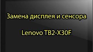 Замена дисплея и сенсора Lenovo TB2-X30F ( Lenovo Tab A10-30, YT3-X30, X30F, A6500)