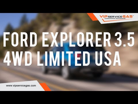 Гбо на Ford Explorer 3.5 4WD Limited USA. Газ на Форд Эксплорер с распределенным впрыском.
