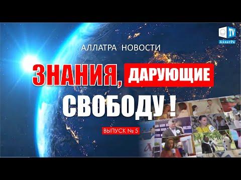 ЗНАНИЯ, дарующие СВОБОДУ! АЛЛАТРА НОВОСТИ, выпуск 5